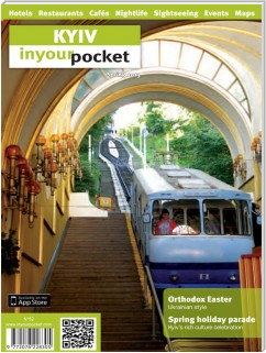 Kyiv In Your Pocket, # 52 (Spring) of 2013