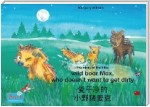 爱干净的 小野猪麦克. 中文 - 英文 / The story of the little wild boar Max, who doesn't want to get dirty. Chinese-English / ai gan jin de xiao ye zhu maike. Zhongwen-Yingwen