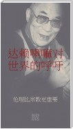 An Appeal by the Dalai Lama to the World - Der Appell des Dalai Lama an die Welt - Chinesische Ausgabe