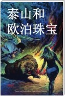 Tarzan and the Jewels of Opar, Chinese edition