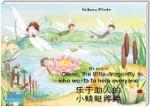 乐于助人的 小蜻蜓婷婷. 中文 - 英文 / The story of Diana, the little dragonfly who wants to help everyone. Chinese-English / le yu zhu re de xiao qing ting teng teng. Zhongwen-Yingwen.