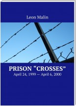 Prison «Crosses». April 24, 1999 – April 6, 2000