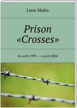 Prison «Crosses». 24 avril 1999 – 6 avril 2000