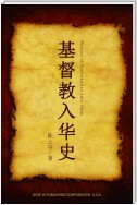 History of Christianity into China