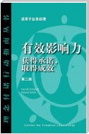 Influence: Gaining Commitment, Getting Results (Second Edition) (Chinese)