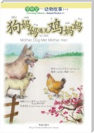 狗妈妈遇见鸡妈妈 Mother Dog Met Mother Hen