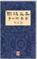 國鍵文集 第四輯 書畫 A Collection of Kwok Kin's Newspaper Columns, Vol. 4