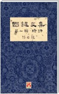 國鍵文集 第一輯 時評 A Collection of Kwok Kin's Newspaper Columns, Vol. 1 Commentaries