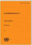 Recommendations on the Transport of Dangerous Goods: Manual of Tests and Criteria - Fifth revised edition, Amendment 1 (Chinese language)
