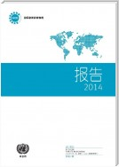 Report of the International Narcotics Control Board for 2014 (Chinese language)