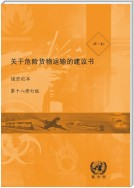 Recommendations on the Transport of Dangerous Goods: Model Regulations - Eighteenth Revised Edition (Chinese language)