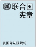 Charter of the United Nations and Statute of the International Court of Justice (Chinese language)