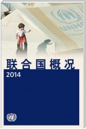 Basic Facts about the United Nations 2014 (Chinese language)