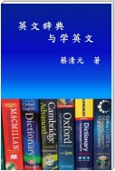 English Dictionaries and Learning English (Simplified Chinese Edition)