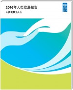 Human Development Report 2016 (Chinese language)