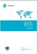 Report of the International Narcotics Control Board for 2016 (Chinese language)