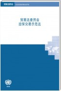 UNCITRAL Model Law on Secured Transactions (Chinese language)