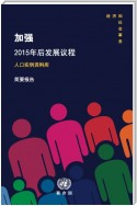 Strengthening the Demographic Evidence Base for the Post-2015 Development Agenda (Chinese language)