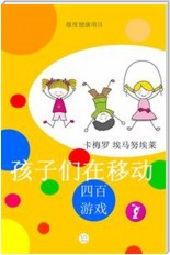 Children in motion 孩子们在移动
