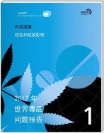 World Drug Report 2017 (Set of 5 Booklets) (Chinese language)