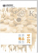 World Drug Report 2014 (Chinese language)