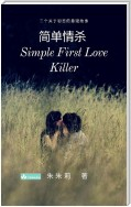 Simple First Love Killer