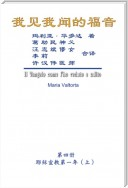 The Gospel As Revealed to Me (Vol 4) - Simplified Chinese Edition