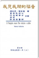 The Gospel As Revealed to Me (Vol 4) - Traditional Chinese Edition