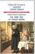 Казочка патера Брауна = The Fairy Tale of Father Brown