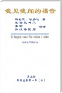 The Gospel As Revealed to Me (Vol 5) - Simplified Chinese Edition