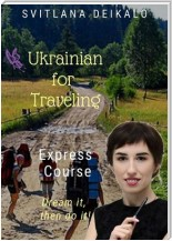 Ukrainian for traveling. Express Course