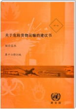 Recommendations on the Transport of Dangerous Goods: Model Regulations - Sixteenth Revised Edition (Chinese language)