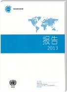 Report of the International Narcotics Control Board for 2013 (Chinese language)