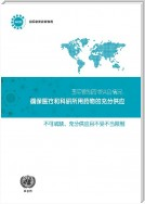 Availability of Internationally Controlled Drugs (Chinese language)