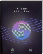 Measuring the Economically Active in Population Censuses: A Handbook (Chinese language)