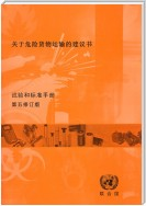 Recommendations on the Transport of Dangerous Goods: Manual of Tests and Criteria - Fifth Revised Edition (Chinese language)