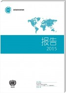 Report of the International Narcotics Control Board for 2015 (Chinese language)
