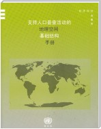 Handbook on Geospatial Infrastructure in Support of Census Activities (Chinese language)