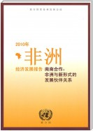 Economic Development in Africa Report 2010 (Chinese language)