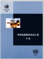 Rule-of-law Tools for Post-conflict States (Chinese Language)
