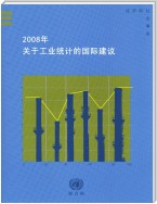 International Recommendations for Industrial Statistics 2008 (Chinese language)
