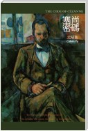 The Code of Cézanne