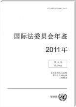 Yearbook of the International Law Commission 2011, Vol. II, Part 2 (Chinese language)