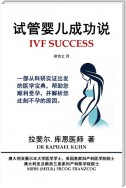 IVF Success (Simplified Chinese Digital Edition)
