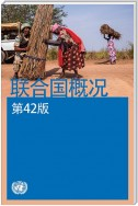 Basic Facts about the United Nations, 42nd Edition (Chinese language)