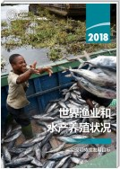 The State of World Fisheries and Aquaculture 2018 (Chinese language)