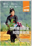 The State of Food Security and Nutrition in the World 2018 (Chinese language)/El estado de la seguridad alimentaria y la nutrición en el mundo 2018