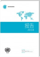 Report of the International Narcotics Control Board for 2018 (Chinese language)
