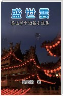 The Clouds of Prosperous Era: A Collection of Selected Short Stories and Novellas by Yuping Li