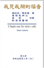 The Gospel As Revealed to Me (Vol 9) - Traditional Chinese Edition